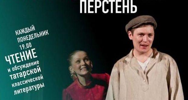 В Москве состоится очередная встреча Татарского литературно-театрального клуба «Тапкитап»