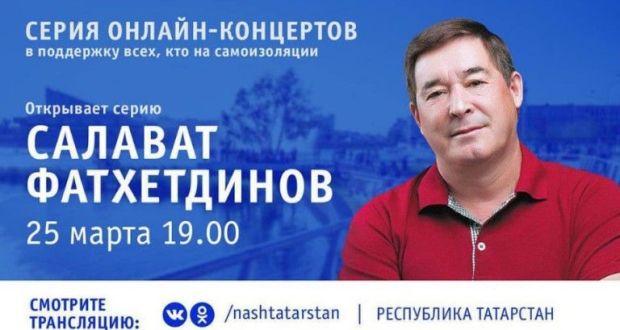 Рустам Минниханов анонсировал онлайн-выступления артистов Татарстана