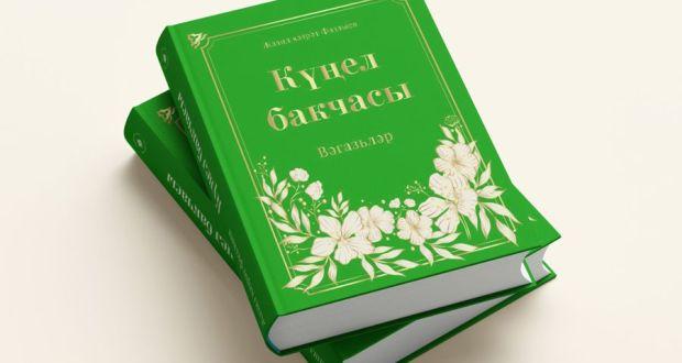 ИД «Хузур» выпустил книгу «Сокровища души»