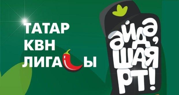 Татар КВН лигасы приглашает принять участие в региональном этапе КВН в режиме онлайн
