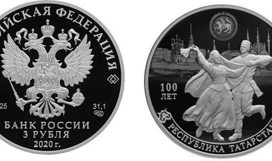 Центробанк выпустил серебряную монету в честь 100-летия ТАССР