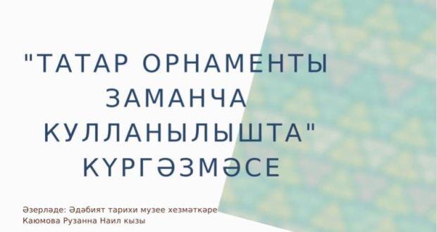 """""""Татарский орнамент в современных реалиях"""" доступна в онлайн режиме"""