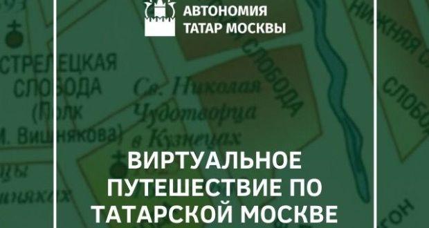 Каждый желающий сможет совершить виртуальное путешествие по татарской Москве