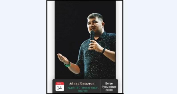 «Штаб татар» проводит онлайн трансляции с молодёжными лидерами татар России и мира