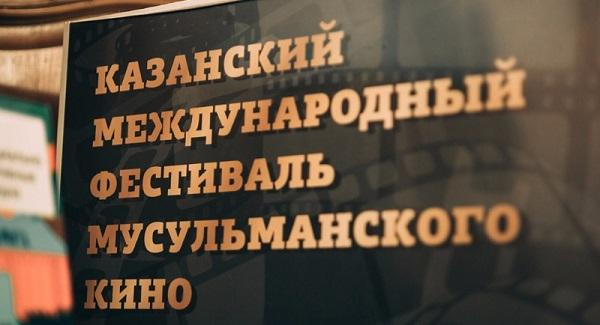 Казанский фестиваль мусульманского кино поддержит татарстанских кинематографистов