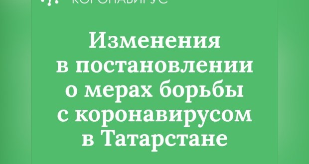 How will the regime of self-isolation in Tatarstan change: the staff of  infographic
