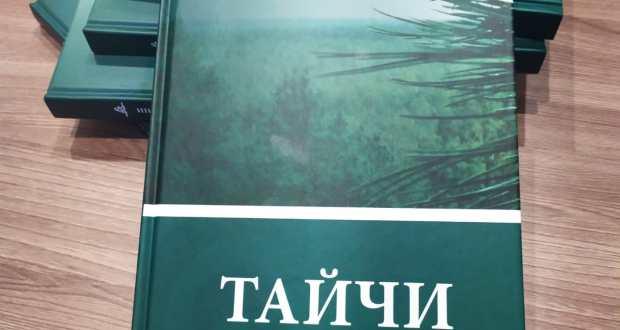 Тайчи: от первых поселенцев до сегодняшних дней