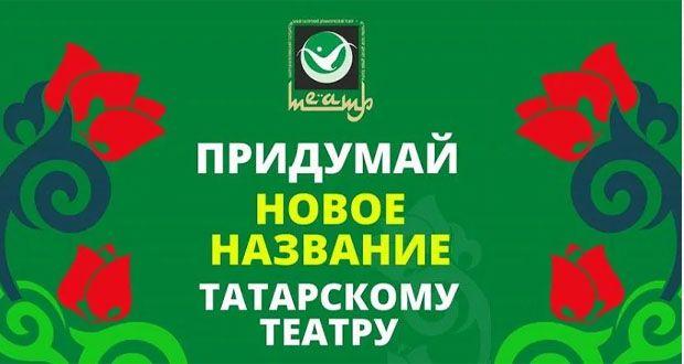 Татарстанцам предложили придумать название для татарского драмтеатра в Набережных Челнах