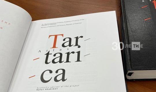 Ученые Академии наук РТ выпустили атлас «Тартарика» на английском языке