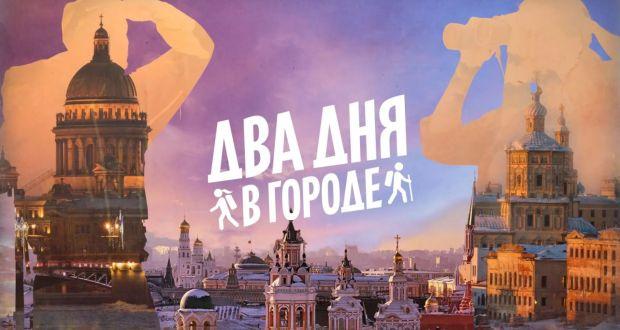 Поехали за чак-чаком: смотрите новый выпуск программы «Два дня в городе» о Казани