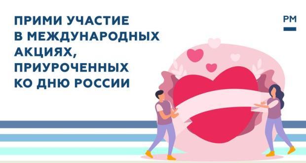 Стартовали международные акции«#Russia1Love» и «Россия Помогает»
