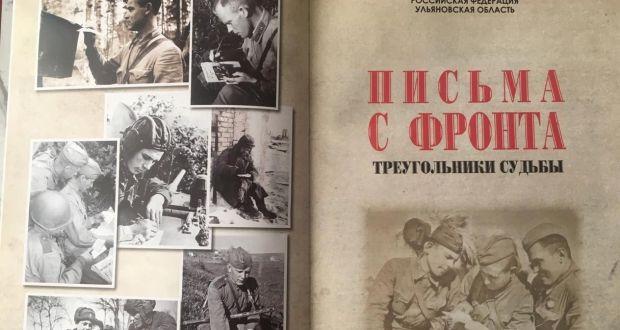 Ульяновск өлкәсендә «Фронттан хатлар. Язмыш өчпочмаклары» дигән хәтер китабы дөнья күрде