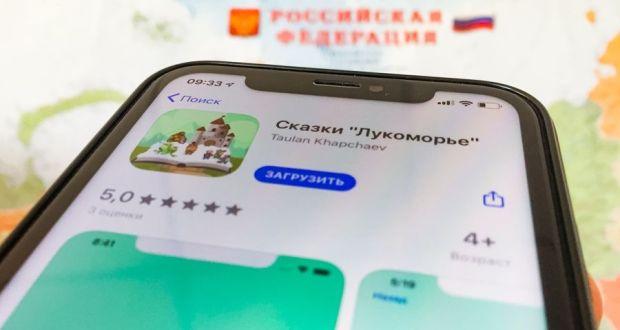 Крымско-татарские сказки появились в приложении для смартфонов «Лукоморье»