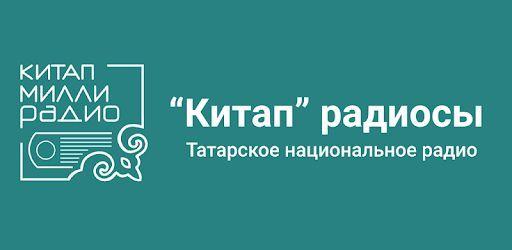 «Китап» стал самым часто загружаемым татарским радиоприложением