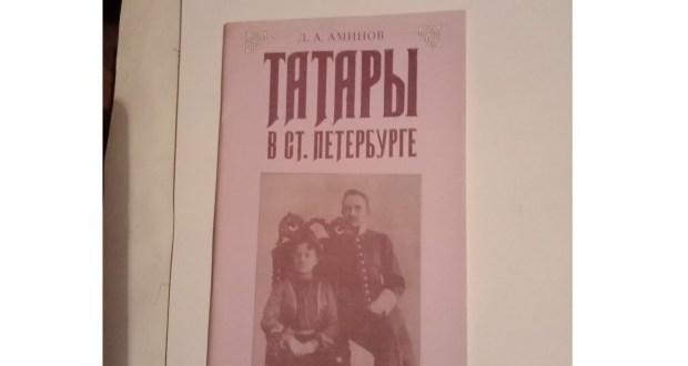 Санкт-Петербург татар җәмәгатьчелеге күренекле шәхес Даут Әминевны искә ала