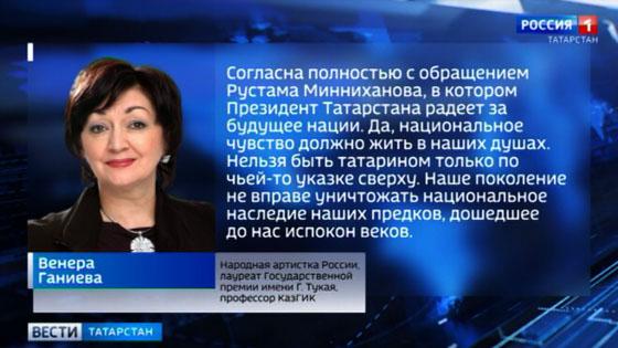 Венера Ганиева о статье Минниханова: «Национальное чувство должно жить в наших душах»