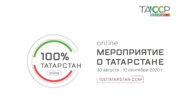 В день празднования Дня Республики Татарстан состоится запуск интеллектуального делового пространства «100% Татарстан»