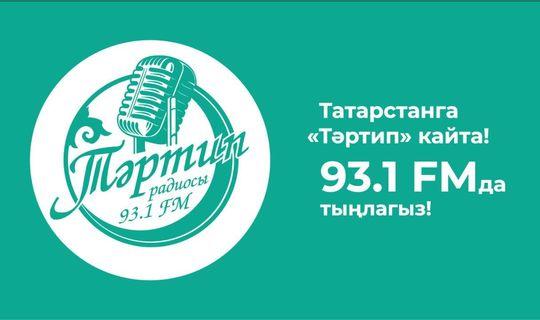 Казанда «Тәртип» радиосы FM дулкыннарда эшли башлады