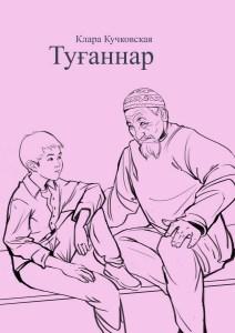 туганнар