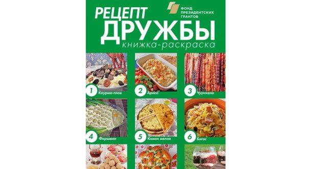 В Петрозаводске изданы книжки-раскраски для детских садов «Рецепт дружбы»