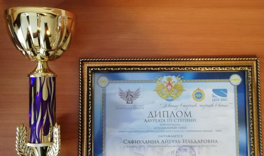 Нацмузей РТ получил спецприз конкурса «Серебряные крылья»