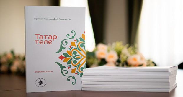 Завтра в Татарстане стартуют примечетские курсы татарского языка