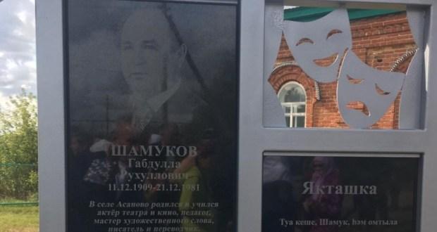 Габдулла Шамуковның туган авылында истәлек тактасы ачылды