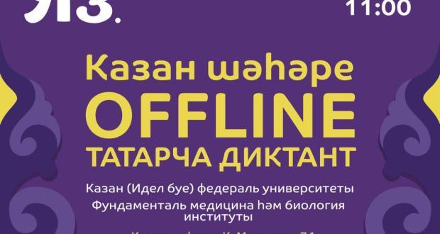 Теләгәннәр Казанда диктантны offline яза ала!