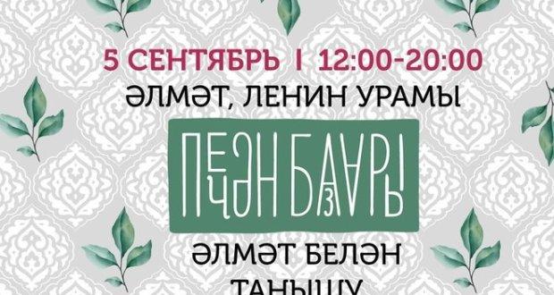 В Альметьевске проведут мини-версию фестиваля «Печән базары»