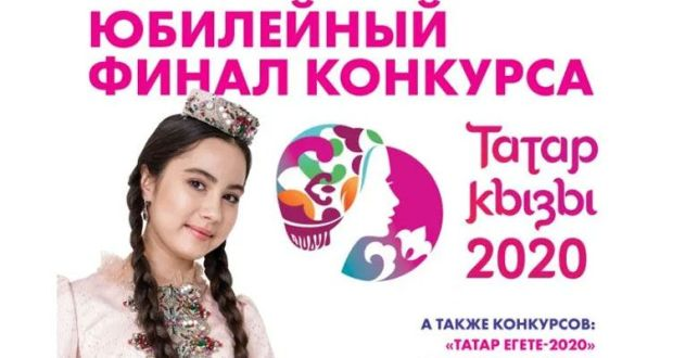 В Челябинске пройдет юбилейный конкурс «Татар кызы»