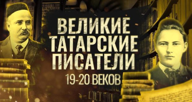 "Channel ""Tatars of the World"": Great Tatar writers at the turn of the 19th and 20th centuries"