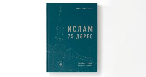 В свет вышла книга муфтия Камиля хазрата Самигуллина «Ислам. 75 дәрес»
