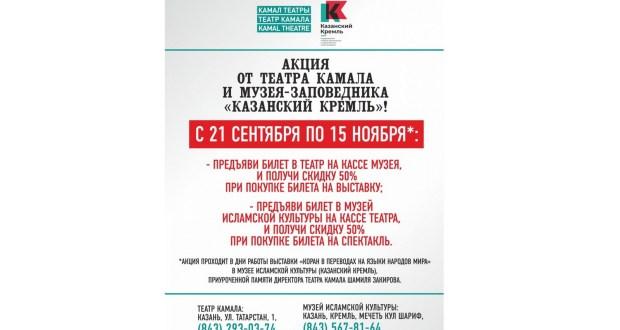 Театр Камала и Музей-заповедник «Казанский Кремль» продлевают акцию!