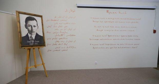 Литературный музей Габдуллы Тукая в Казани