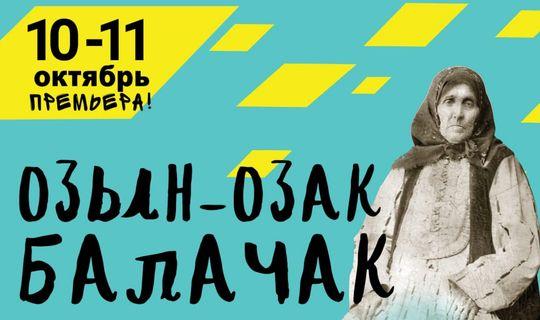 Театр Кариева представит вторую премьеру сезона «Долгое-долгое детство»
