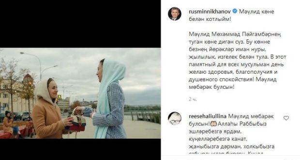 Рустам Минниханов поздравил мусульман с праздником Мавлид ан-Наби