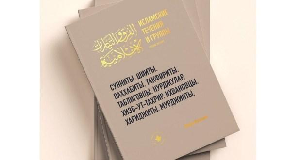 ИД «Хузур» переиздал книгу «Исламские течения и группы»