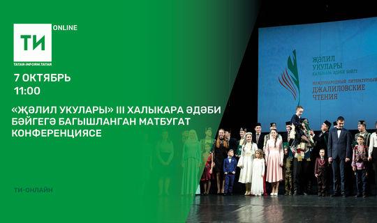 «Татар-информ»да «Җәлил укулары» әдәби бәйгесе турында сөйләшәчәкләр