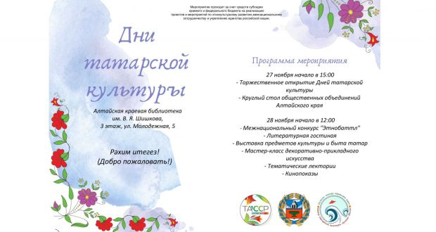"""The Altai Center of Tatar Culture """"Dulkyn"""" celebrates its 20th anniversary"""