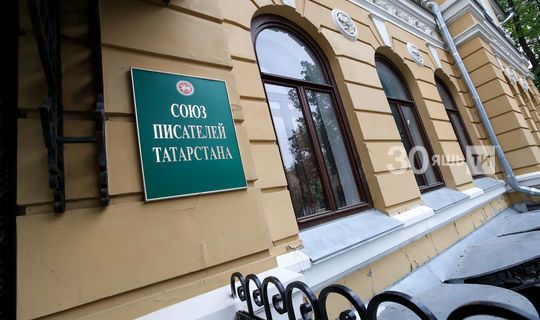 Россия Язучылар берлеге Татарстан берлеген үз составына алу теләген белдерде