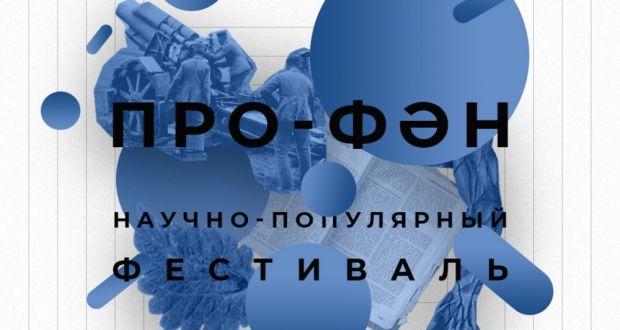 "Kazan will host the festival ""Pro-fun"""