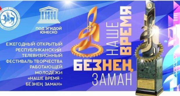 """Безнең заман"" фестиваленең яңа сезоны башлана"