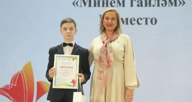 Министр культуры РТ наградила победителей Всероссийского конкурса творческих работ «Моя история – Мой Татарстан!»