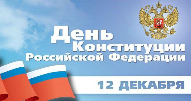Поздравление Василя Шайхразиева с Днем Конституции Российской Федерации