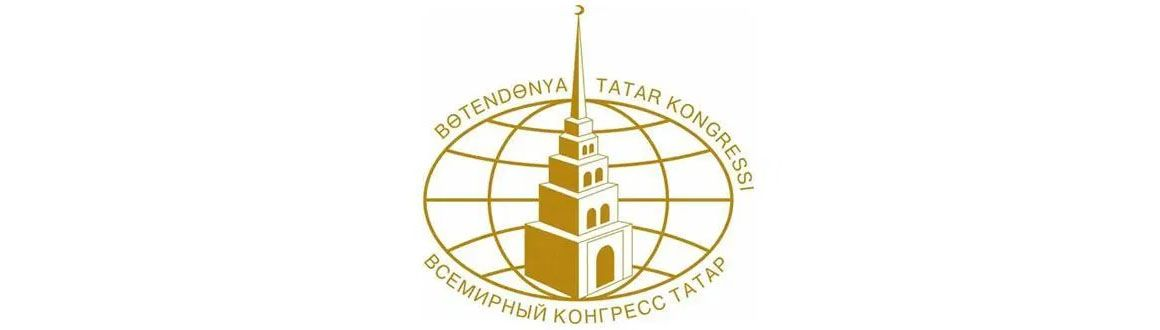 Бөтендөнья татар конгрессының 2021 елга эш планы «Татарлар: гамәл стратегиясе»