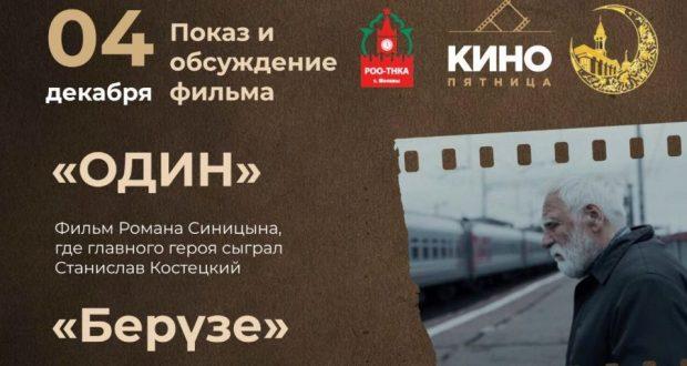 Проект «Кинопятница» в Казани набирает популярность