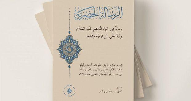 Издана научная работа по книге Зайнуллы ишана Расулева «Рисаля Хыдырийя»