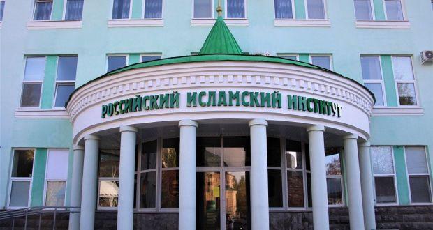 ВРоссийском исламском институте состоится День открытых дверей