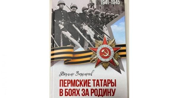 В Перми состоится презентация историко-публицистического и научного издания «Пермские татары в боях за Родину»
