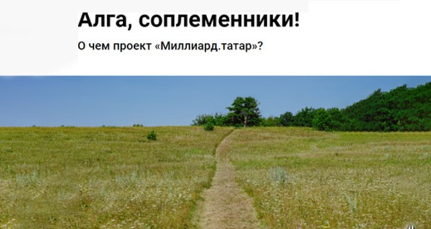 """A group of Kazan journalists has launched a website """"Billion. Tatar"""""""